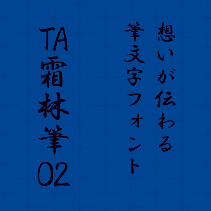 想いが伝わる筆文字フォント20書体セット TA霜林筆02