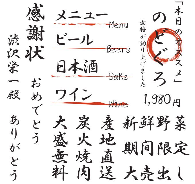 想いが伝わる筆文字フォント20書体セット TA霜林筆02 サンプル