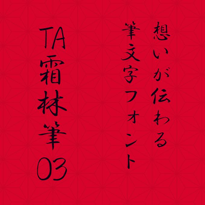 想いが伝わる筆文字フォント20書体セット TA霜林筆03