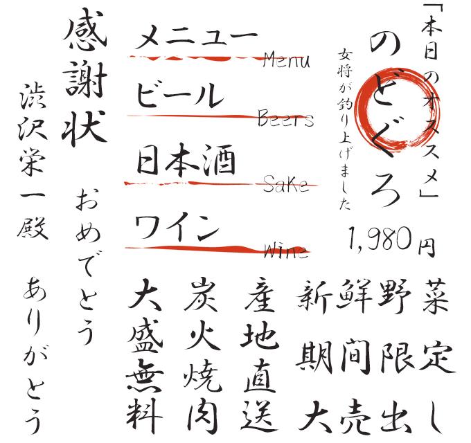 想いが伝わる筆文字フォント20書体セット TA霜林筆03 サンプル