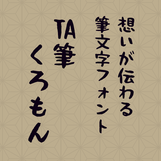 想いが伝わる筆文字フォント20書体セット 筆シリーズ TA筆くろもん