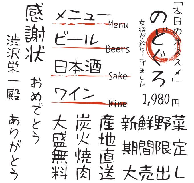 想いが伝わる筆文字フォント20書体セット 筆シリーズ TA筆さらり サンプル
