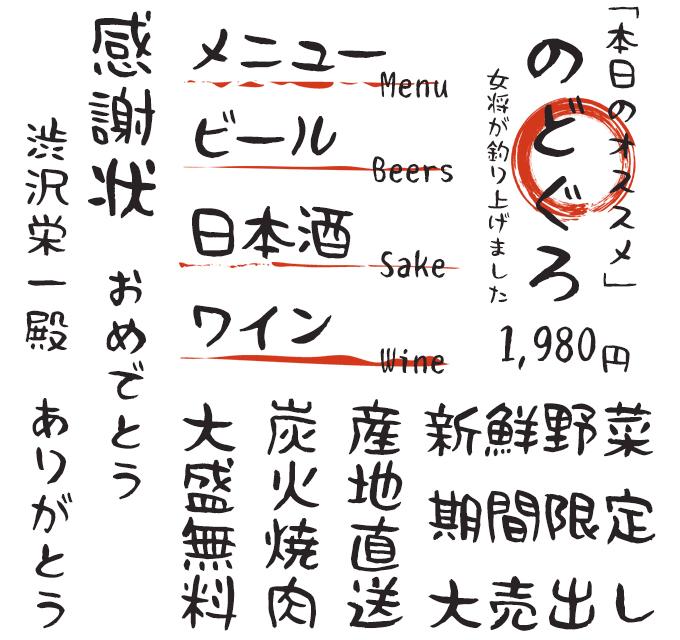 想いが伝わる筆文字フォント20書体セット 筆シリーズ TA筆たのし サンプル