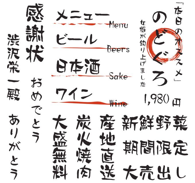 想いが伝わる筆文字フォント20書体セット 筆シリーズ TA筆ばらい サンプル