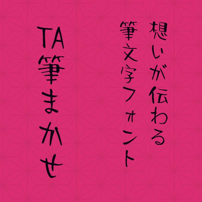 想いが伝わる筆文字フォント20書体セット 筆シリーズ TA筆まかせ