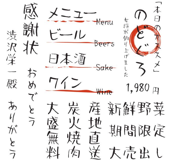 想いが伝わる筆文字フォント20書体セット 筆シリーズ TA筆まかせ サンプル
