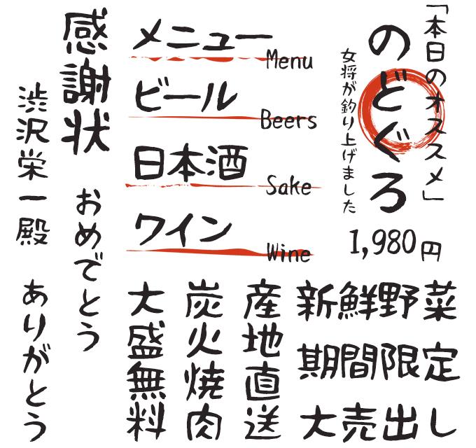 想いが伝わる筆文字フォント20書体セット 筆シリーズ TA筆みこし サンプル