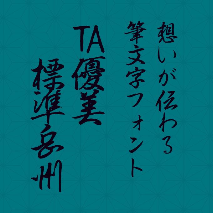 想いが伝わる筆文字フォント20書体セット 優美書体シリーズ TA優美標準岳州