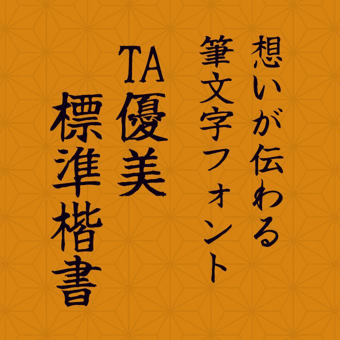 想いが伝わる筆文字フォント20書体セット 優美書体シリーズ TA優美標準楷書