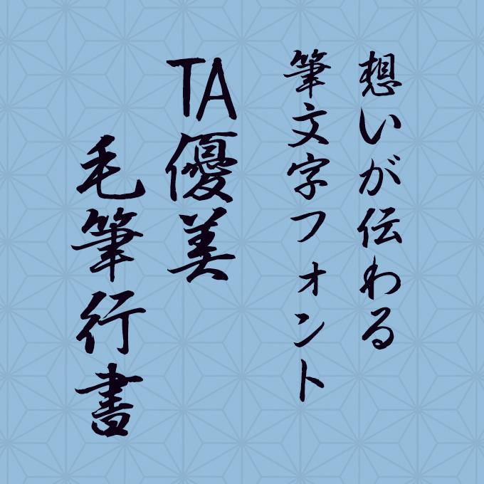想いが伝わる筆文字フォント20書体セット 優美書体シリーズ TA優美毛筆行書