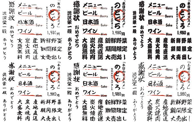 想いが伝わる筆文字フォント20書体セットの使用例