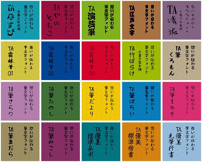 想いが伝わる筆文字フォント20書体セット 収録書体見本