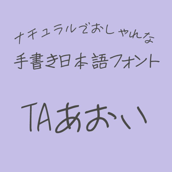 ナチュラルでおしゃれな手書き日本語フォント20書体セット TAあおい