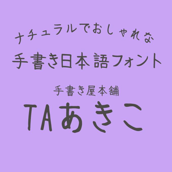 ナチュラルでおしゃれな手書き日本語フォント20書体セット 手書き屋本舗 TAあきこ