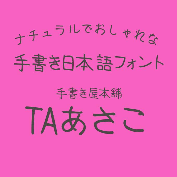ナチュラルでおしゃれな手書き日本語フォント20書体セット 手書き屋本舗 TAあさこ