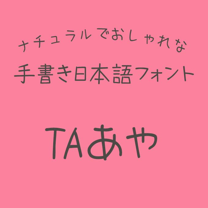 ナチュラルでおしゃれな手書き日本語フォント20書体セット TAあや