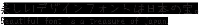 ナチュラルでおしゃれな手書き日本語フォント20書体セット TAかな