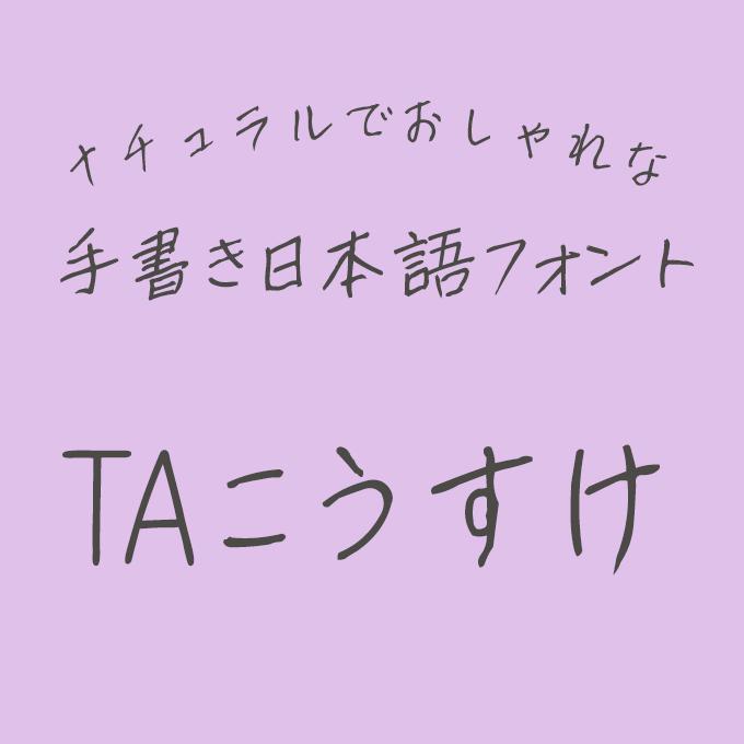 ナチュラルでおしゃれな手書き日本語フォント20書体セット TAこうすけ