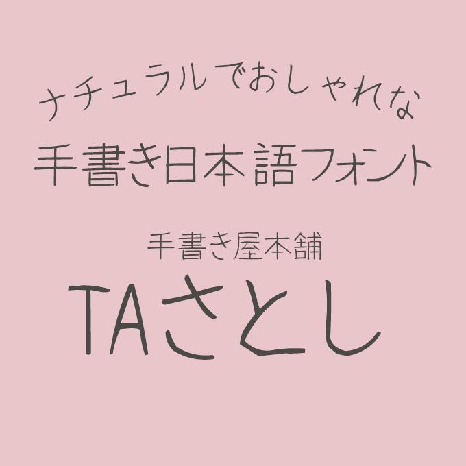 ナチュラルでおしゃれな手書き日本語フォント20書体セット 手書き屋本舗 TAさとし