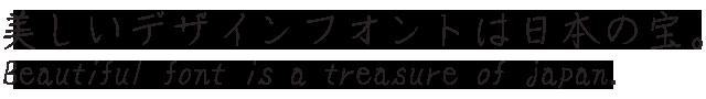 ナチュラルでおしゃれな手書き日本語フォント20書体セット TAそら