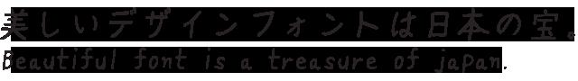 ナチュラルでおしゃれな手書き日本語フォント20書体セット 手書き屋本舗 TAたいき