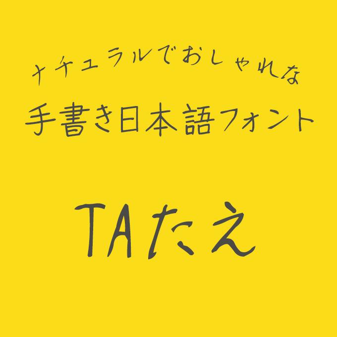 ナチュラルでおしゃれな手書き日本語フォント20書体セット TAたえ