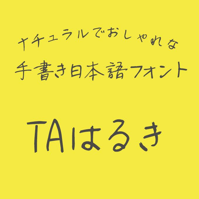 ナチュラルでおしゃれな手書き日本語フォント20書体セット TAはるき