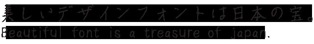 ナチュラルでおしゃれな手書き日本語フォント20書体セット TAみお