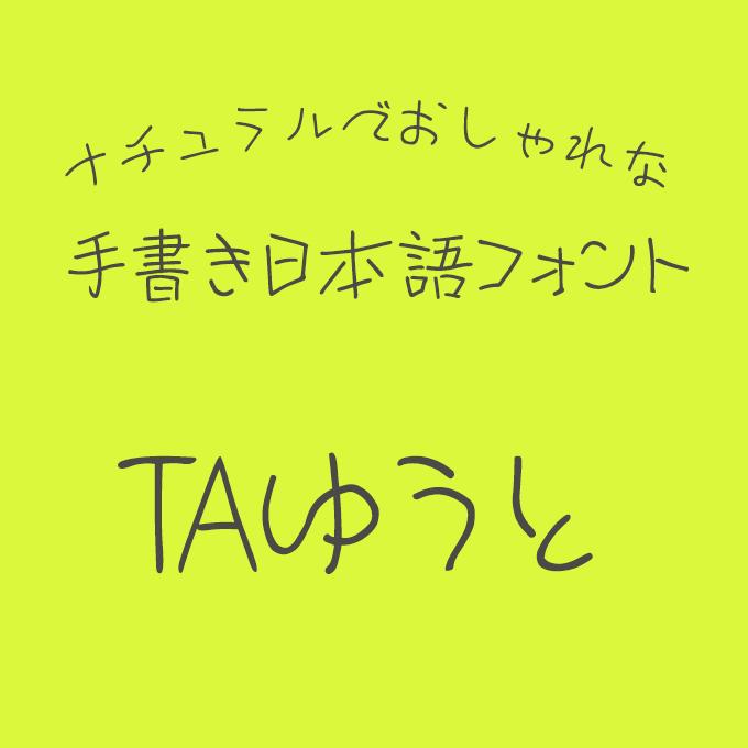 ナチュラルでおしゃれな手書き日本語フォント20書体セット TAゆうと