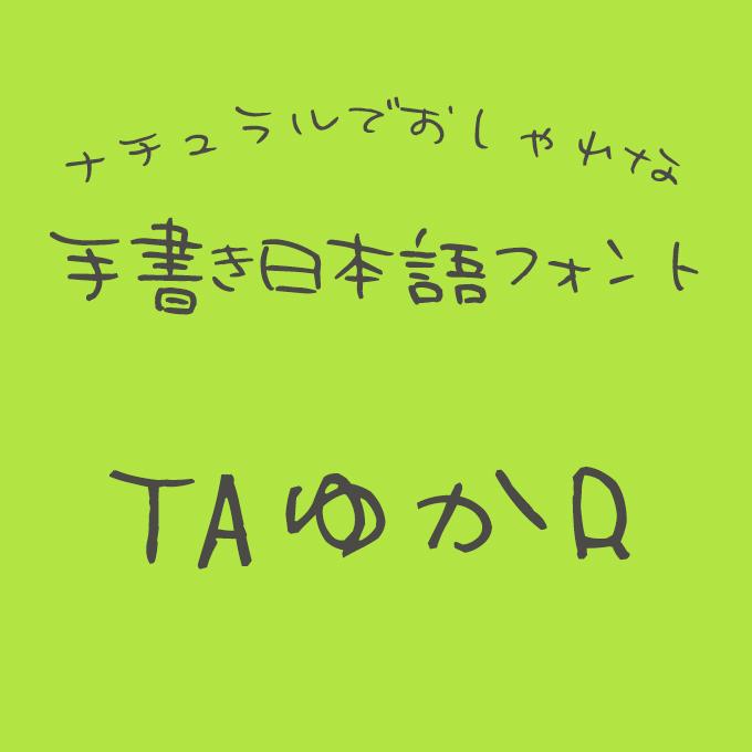 ナチュラルでおしゃれな手書き日本語フォント20書体セット TAゆかR