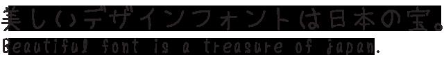 ナチュラルでおしゃれな手書き日本語フォント20書体セット TAようこ