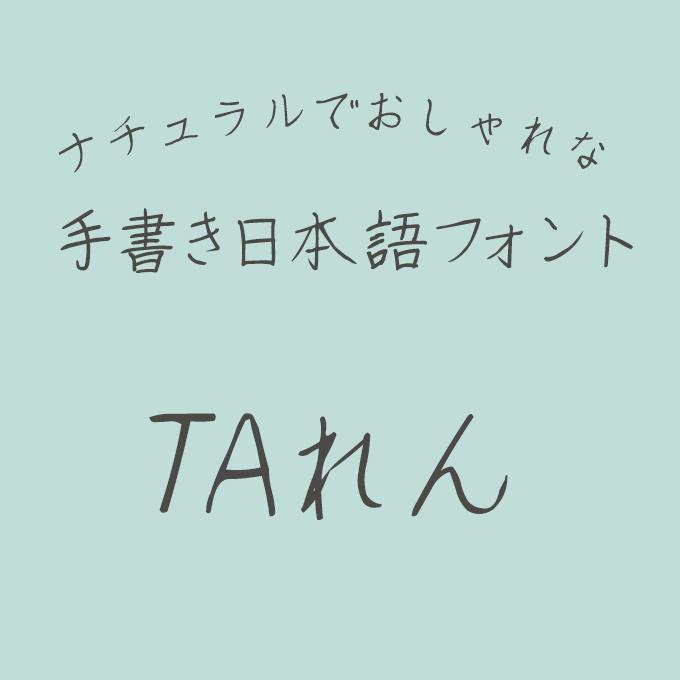 ナチュラルでおしゃれな手書き日本語フォント20書体セット TAれん