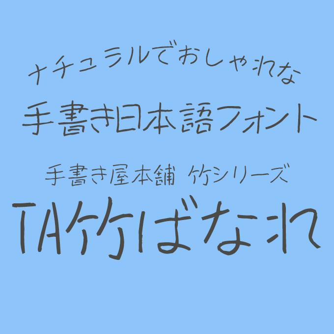 ナチュラルでおしゃれな手書き日本語フォント20書体セット 手書き屋本舗 竹シリーズ TA竹ばなれ