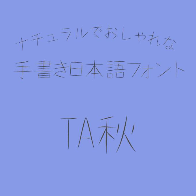 ナチュラルでおしゃれな手書き日本語フォント20書体セット 手書き屋本舗 TA秋