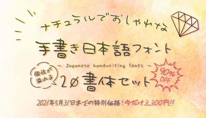 手書き日本語フォント20書体セット フォントダウンロードのキャンペーンセール