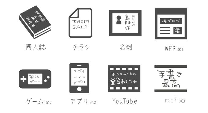 ナチュラルでおしゃれな手書き日本語フォント20書体セット 許諾例