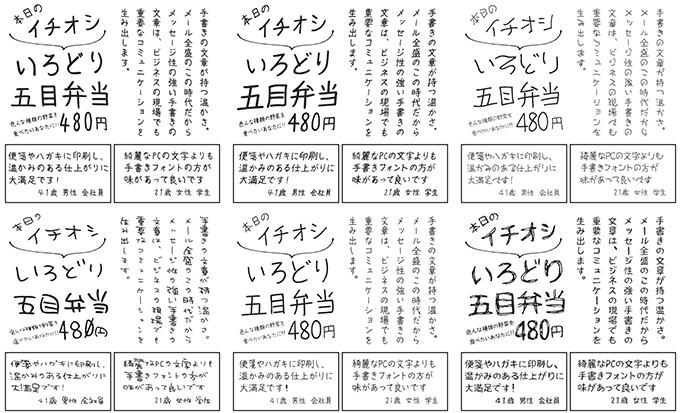 ナチュラルでおしゃれな手書き日本語フォント20書体セットの使用例