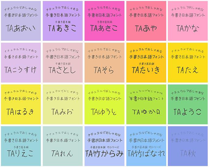 ナチュラルでおしゃれな手書き日本語フォント20書体セット 収録書体見本