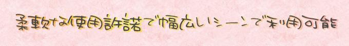 ナチュラルでおしゃれな手書き日本語フォント20書体セット 使用許諾