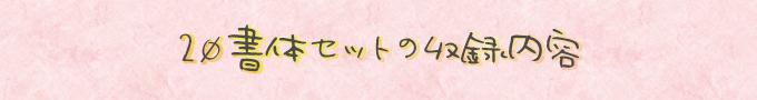 ナチュラルでおしゃれな手書き日本語フォント20書体セット セット内容