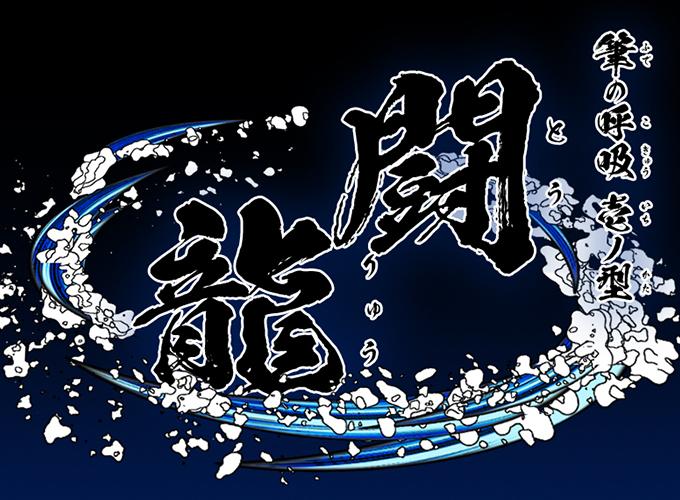 鬼滅のフォント3書体セットセット 昭和書体 闘龍書体