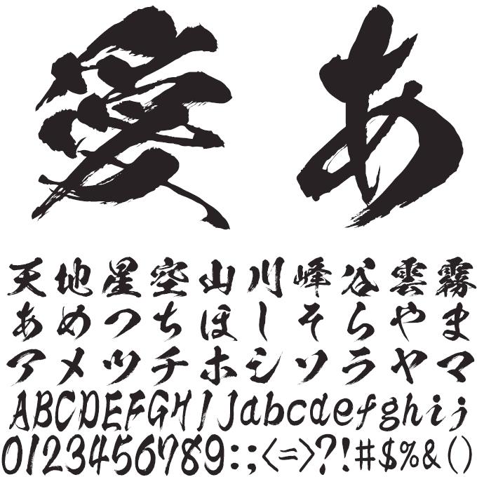 鬼滅のフォント3書体セットセット 昭和書体 闘龍書体 文字見本