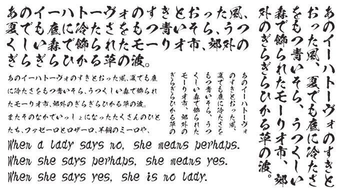 鬼滅のフォント3書体セットセット 昭和書体 闘龍書体 組み見本