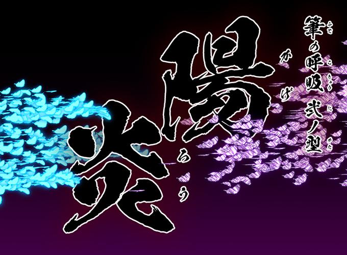 鬼滅のフォント3書体セットセット 昭和書体 陽炎書体