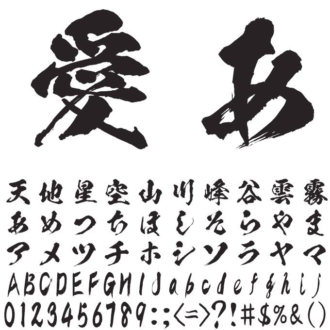 鬼滅のフォント3書体セットセット 昭和書体 陽炎書体 文字見本