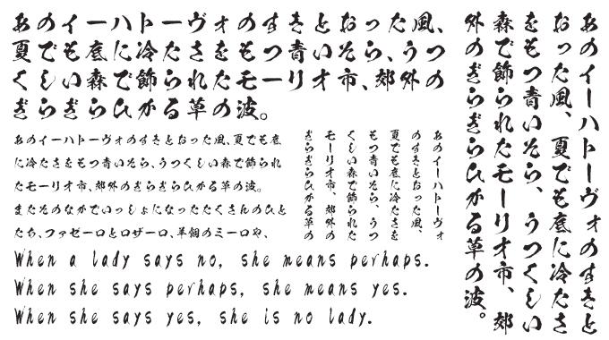 鬼滅のフォント3書体セットセット 昭和書体 陽炎書体 組み見本