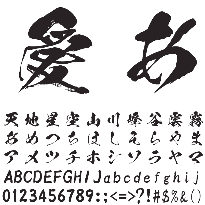鬼滅のフォント3書体セットセット 昭和書体 黒龍書体 文字見本