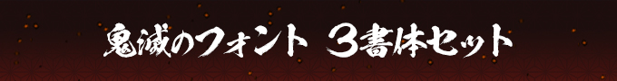 鬼滅のフォント3書体セット