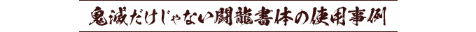 闘龍書体の使用事例