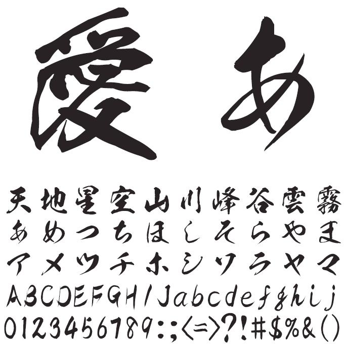 天翔書体セット 昭和書体 風神書体 文字見本